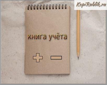 учётная книга и карандаш