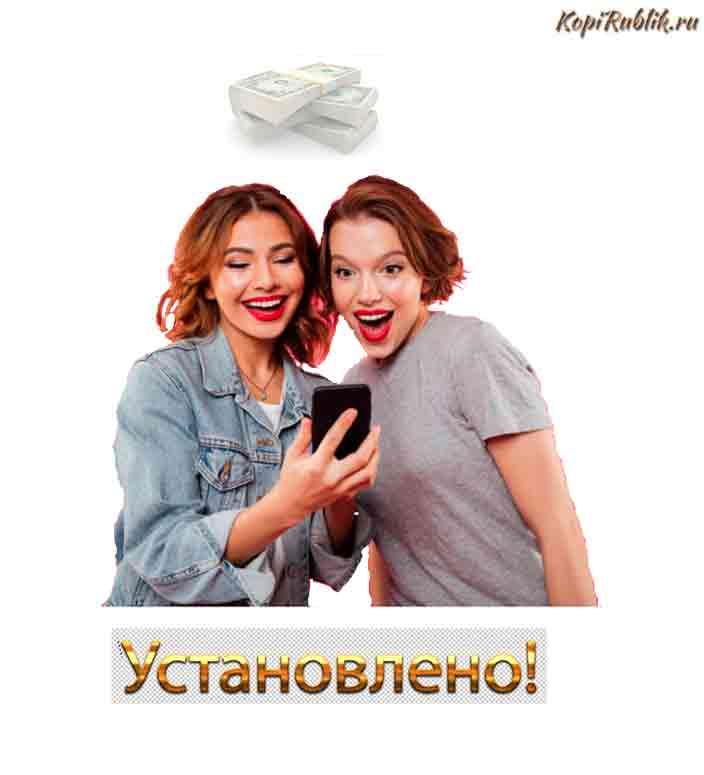 девушки установили приложение на теефон