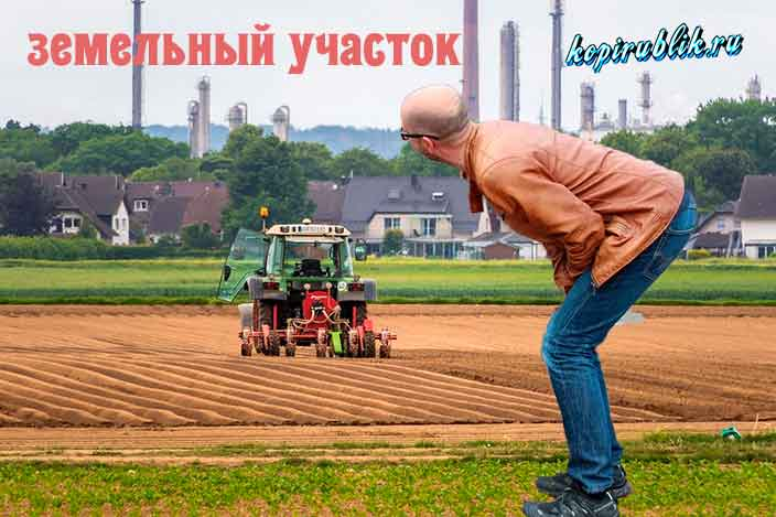 инвестирование в земельный надел
