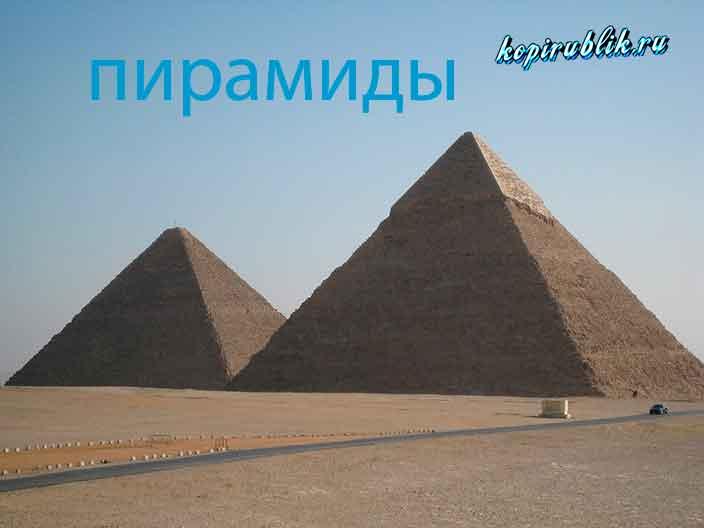 пирамиды – ломаные линии