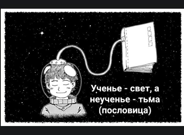Ученье – свет